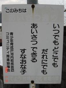 kamitono_aisatsu
