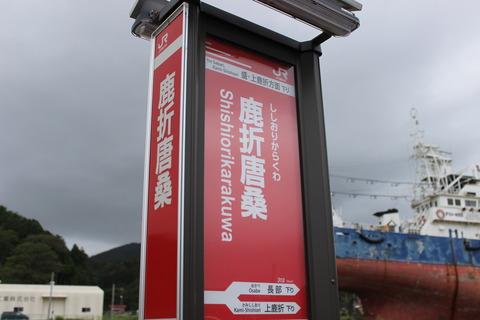 shishiorikarakuwa_BRT
