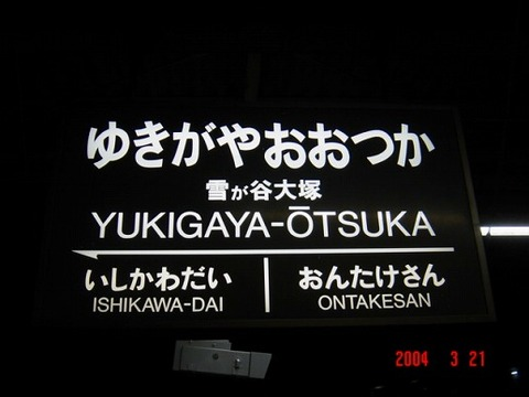 yukigayaotsuka
