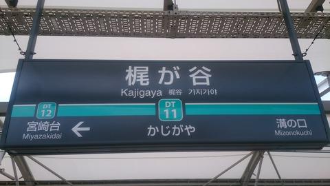 kajigaya