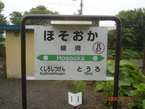 hosooka_