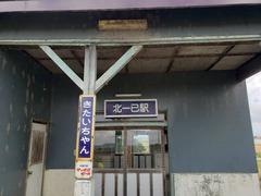 kitaichiyan_kanban_soto