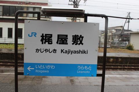 kajiyashiki