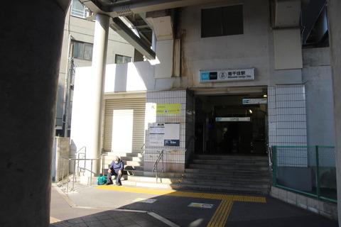 minamisenju_H-21_south_exit1