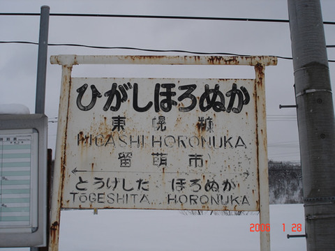 higashihoronuka