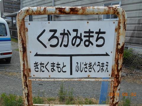 kurokamimachi