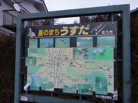tatsuokajo_usuda
