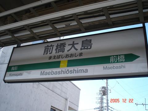 maebashioshima