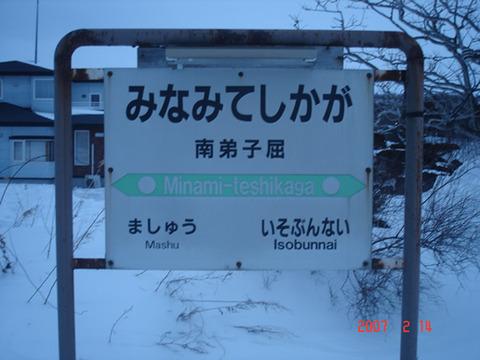 minamiteshikaga