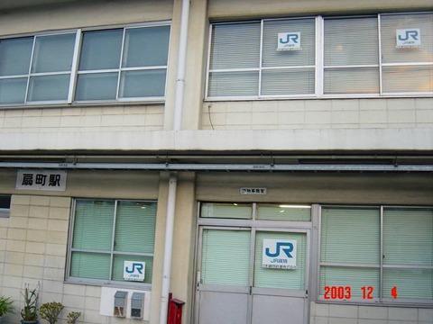 ogimachi_JRF