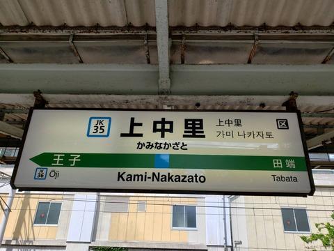 kaminakazato