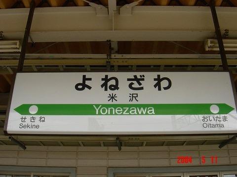 yonezawa
