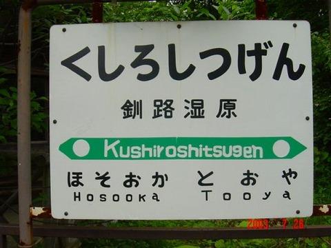 kushiroshitsugen