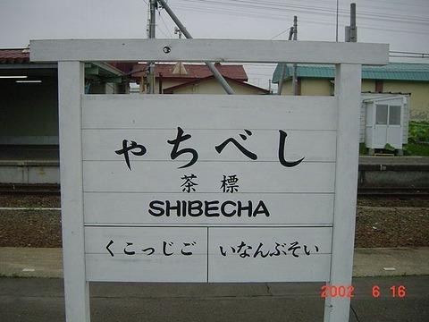 sibecha1