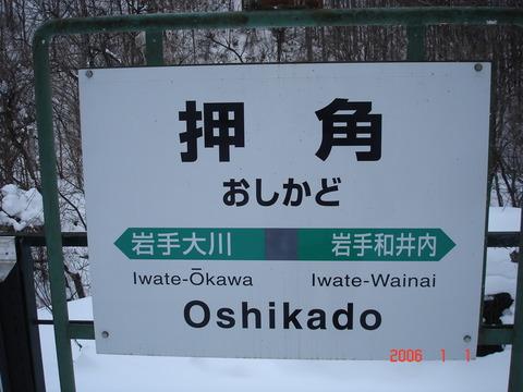 oshikado
