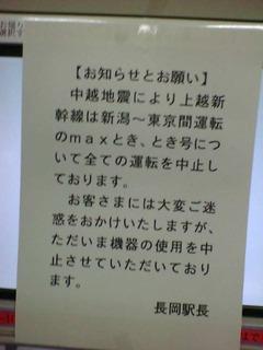 nagaoka_info20041029_1