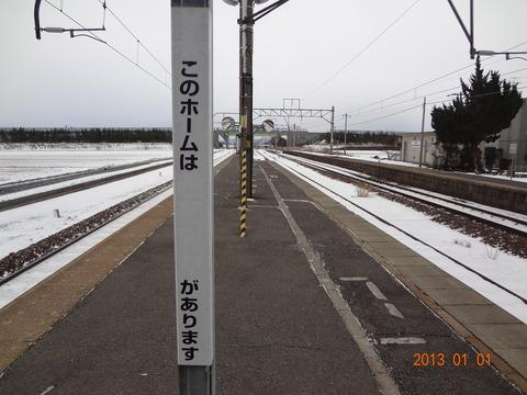 higashisakata_arimasu