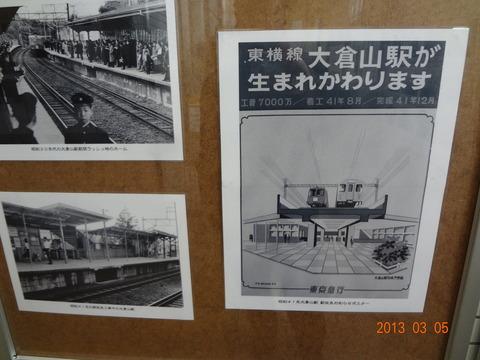 okurayama_umarekawari