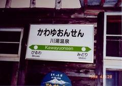 kawayuonsen_1995