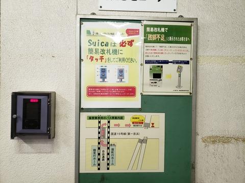kokudo_info_IC