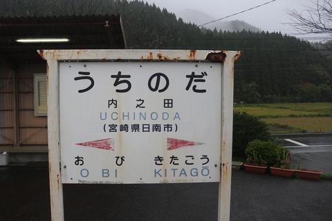 uchinoda