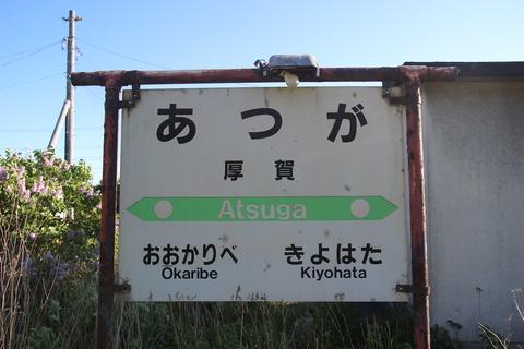 atsuga