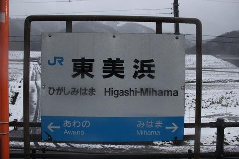 higashimihama