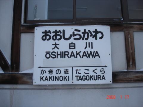 oshirakawa