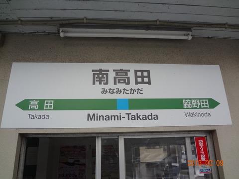 minamitakada