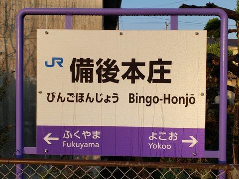 bingohonjo