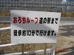 miinohara_orochi_info
