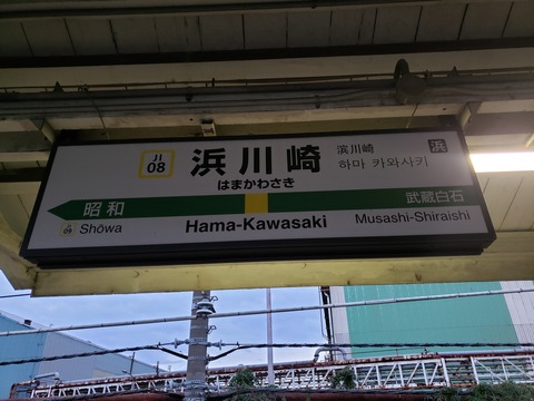 hamakawasaki_JI08