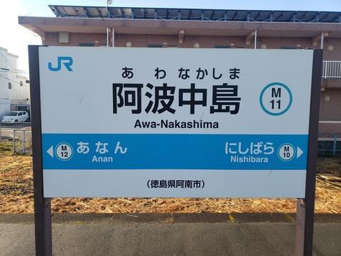 awanakashima