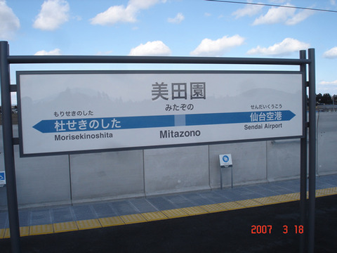 mitazono