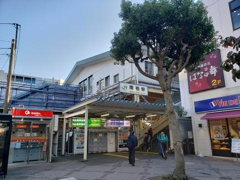 minamikashiwa_west_entrance
