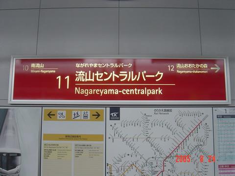 nagareyamacentralpark