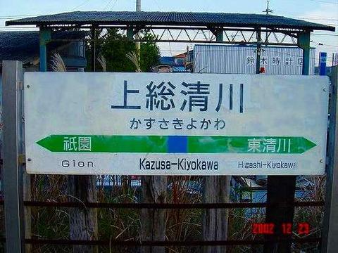 kazusakiyokawa