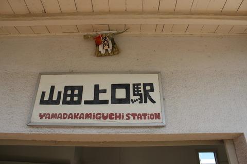 yamadakamiguchi_kanban