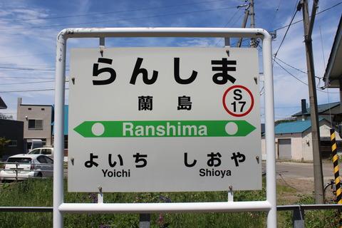 ranshima