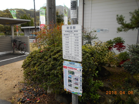 sanukisaida_bus