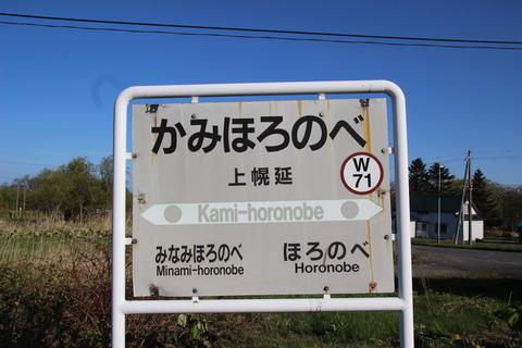 kamihoronobe