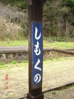shimokuno_kanban2