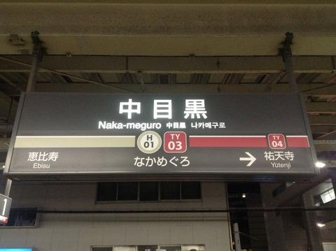 nakameguro
