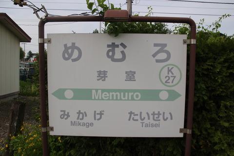 memuro