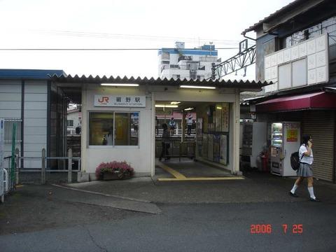 susono_uraguchi