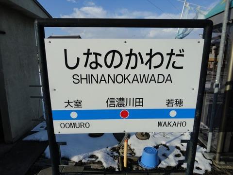 shinanokawada_