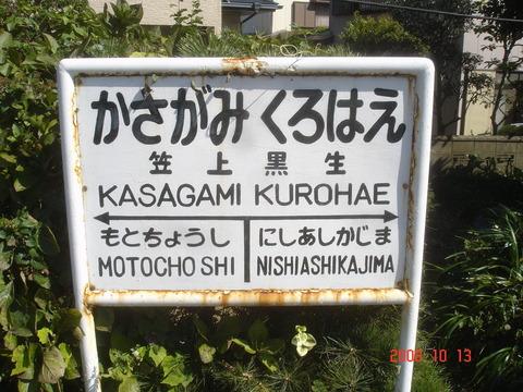 kasakamikurohae