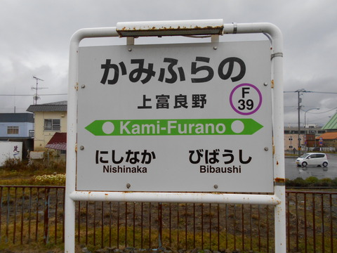 kamifurano