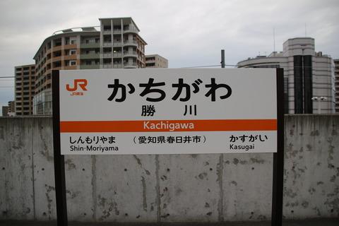 kachigawa