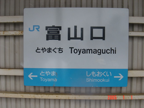toyamaguchi